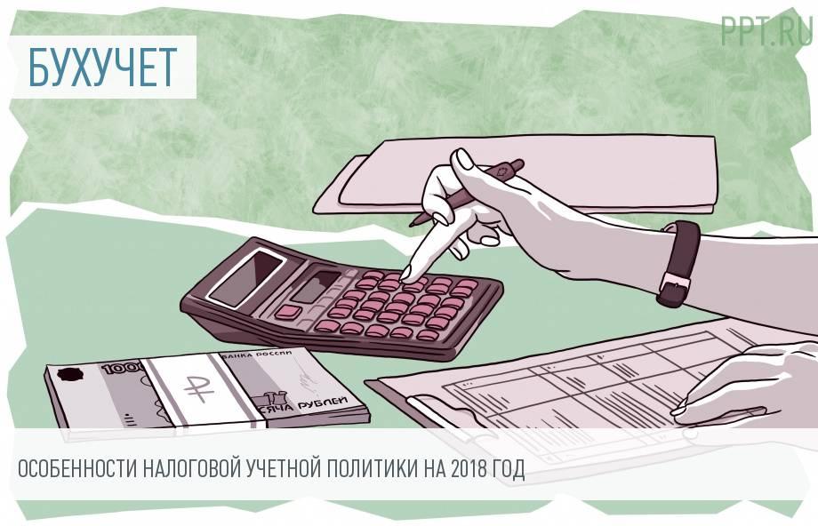 Учетная политика для целей налогового учета. Составляем правильно