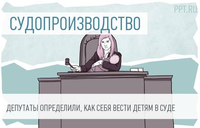 Госдума определила порядок участия несовершеннолетних в судебном процессе