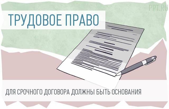 Роструд напомнил об особенностях срочных трудовых договоров