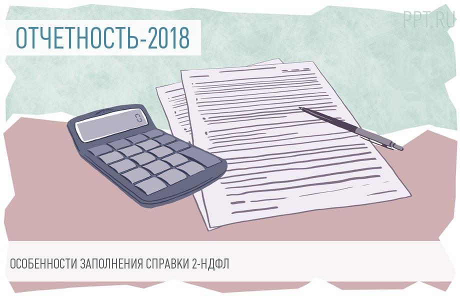 Справка 2-НДФЛ в 2018 году: бланк, коды и срок сдачи