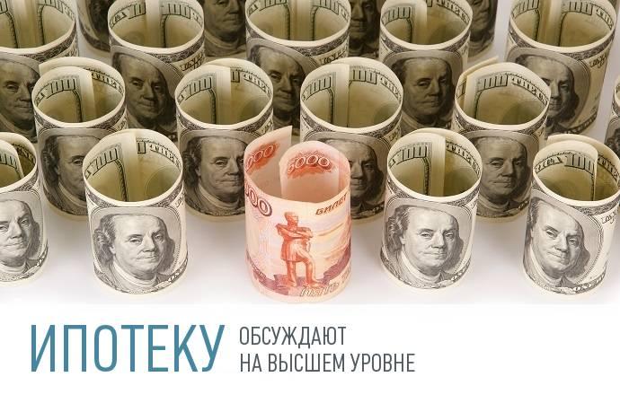 Правительство предлагает зафиксировать ставки курсов валютной ипотеки