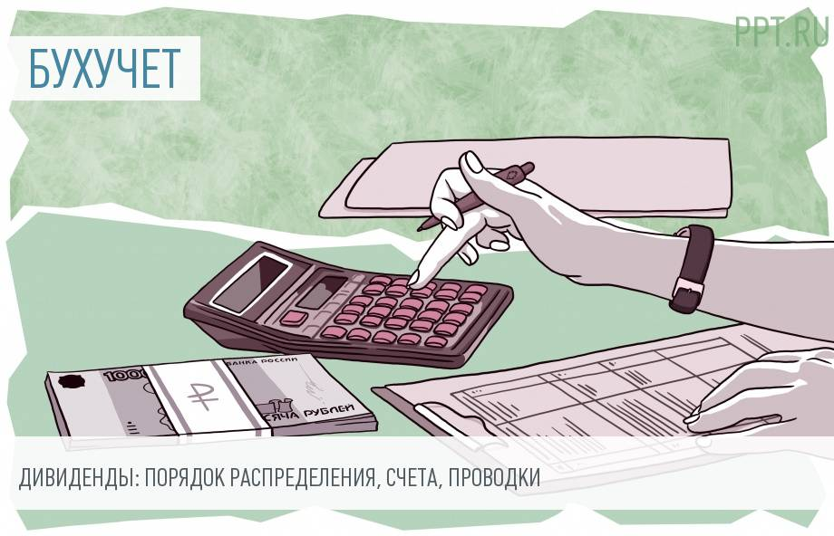 Как провести списание перечисление дивидендов по бухгалтерскому учету