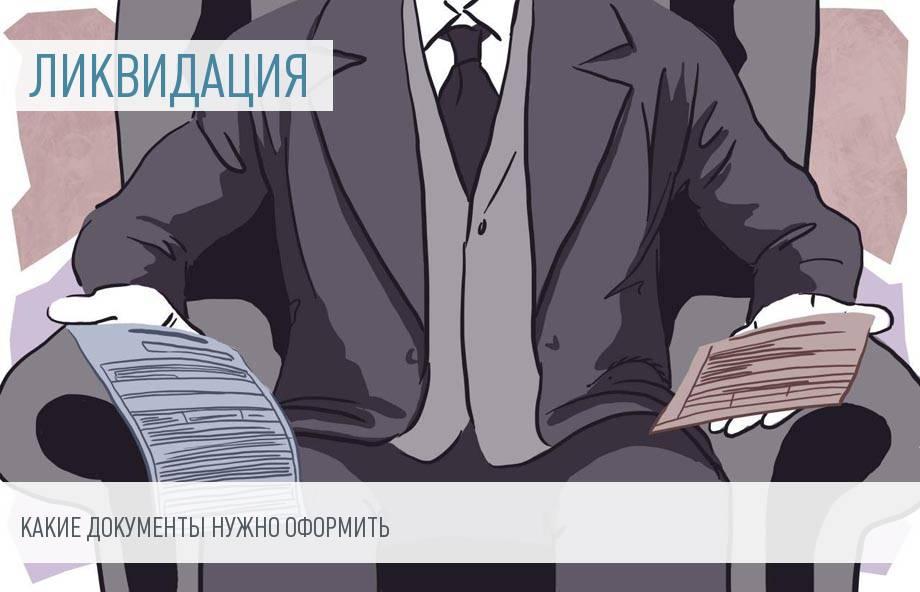Ликвидация организации: 3 этапа и 12 обязательных документов