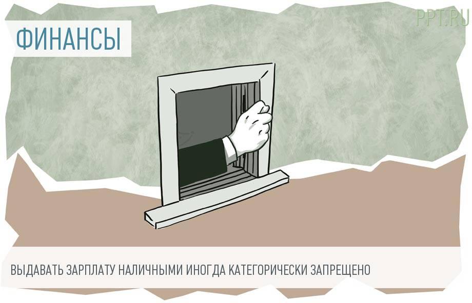 2 млн рублей штрафа за выдачу зарплаты наличными