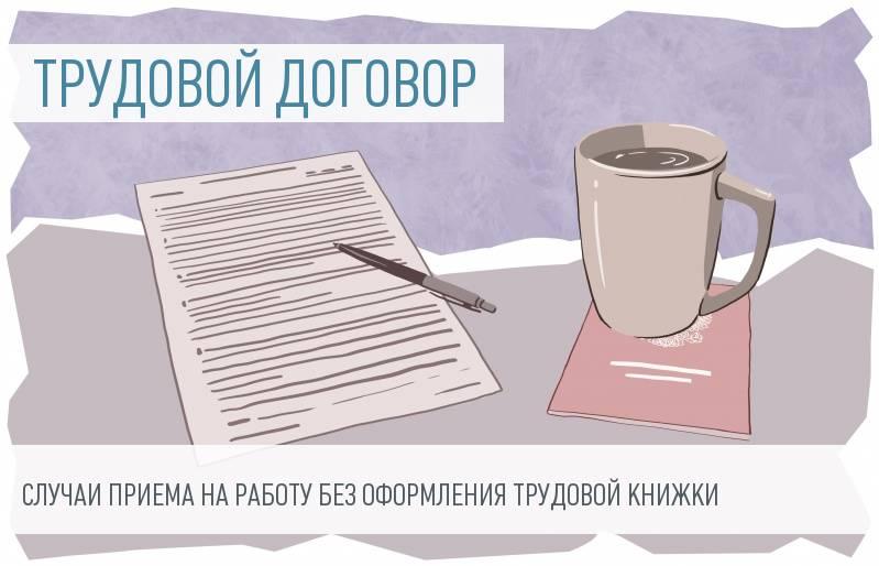 Работа по трудовому договору