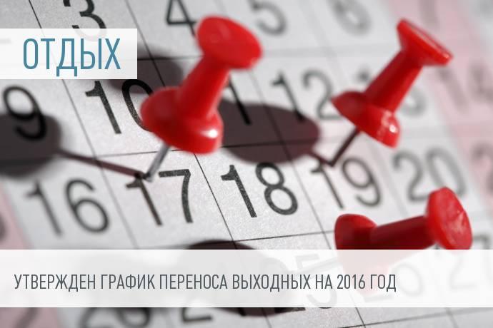 Количество праздничных выходных в следующем году определили окончательно