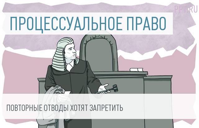 Порядок отвода судей может измениться