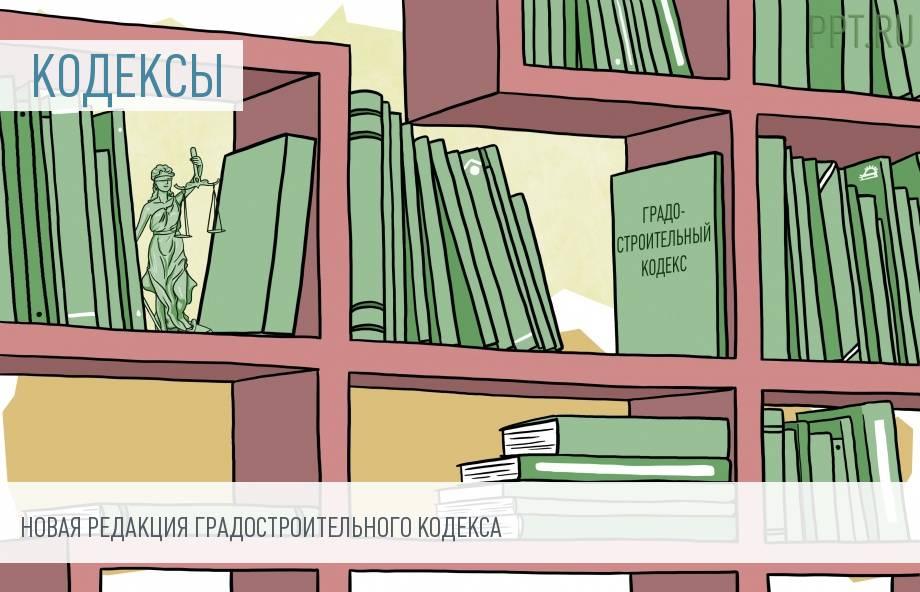 Изменения в Градостроительном кодексе РФ с 18 июня 2017 года