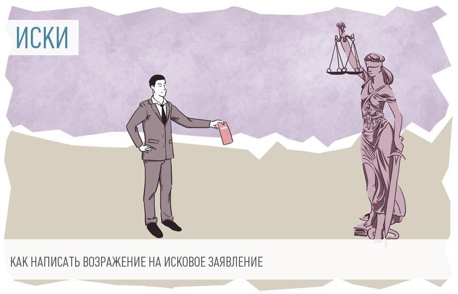 Возражение по решению суда иск банка образец