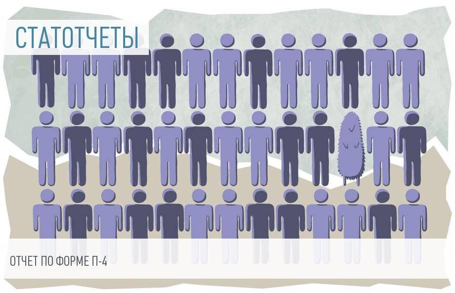 Форма П-4 НЗ в статистику — инструкция по заполнению 2019