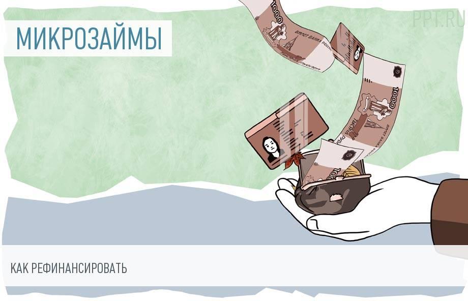как рефинансировать микрозаймы с просрочкой расчет долга по договору займа