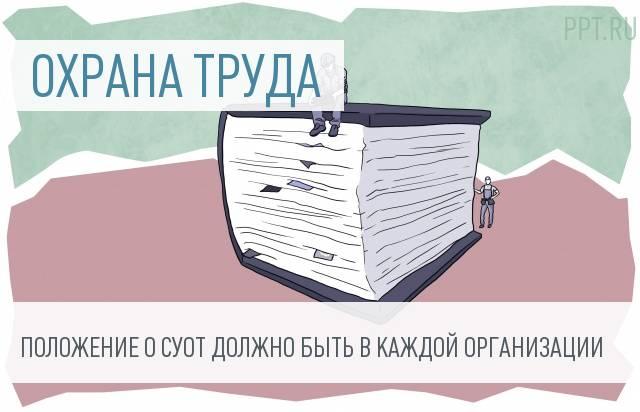 Минтруд утвердил типовое положение о системе организации охраны труда