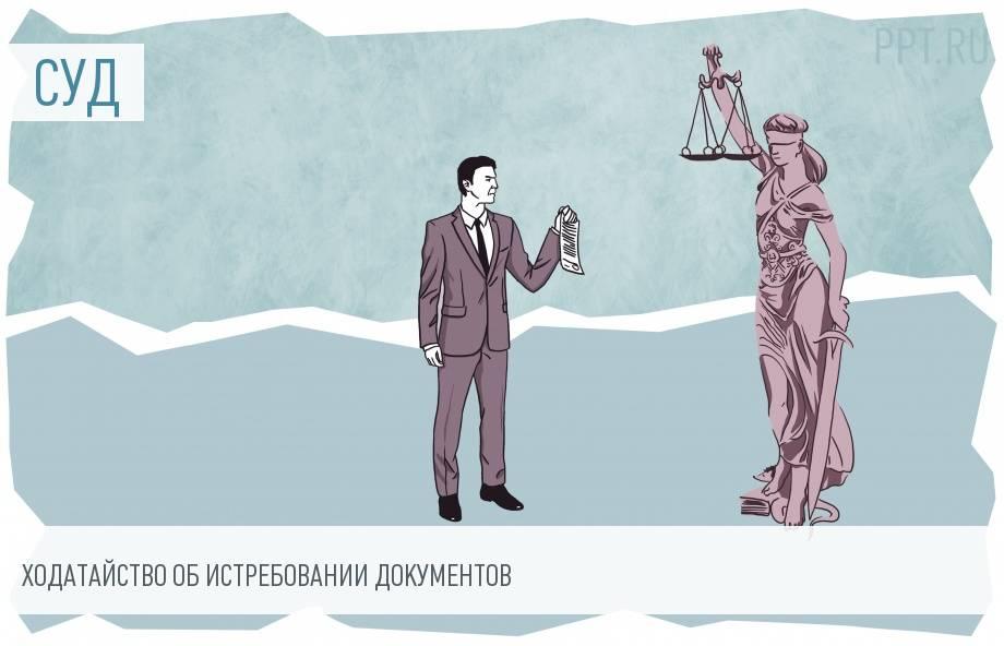 Запрос суда об истребовании доказательств