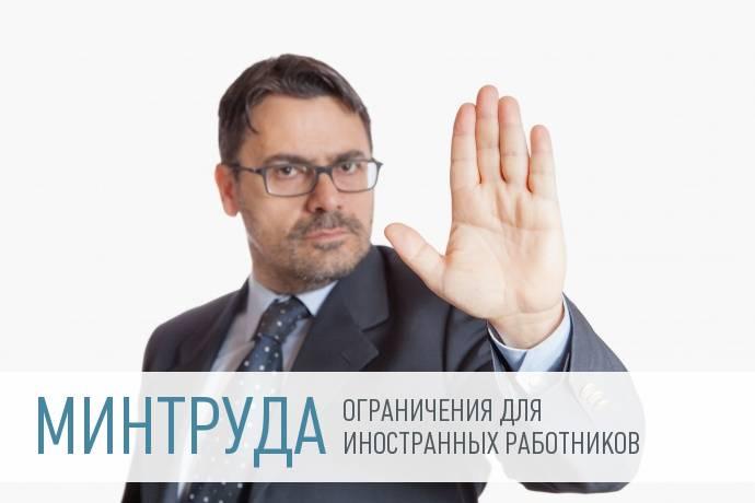 Разъяснения Роструда о применении иностранной рабочей силы