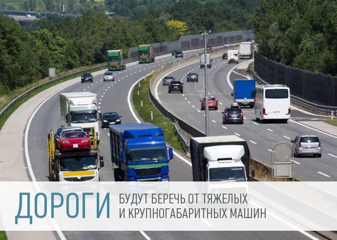 Тяжеловесным и крупногабаритным грузовикам запретили ездить без разрешения Ространснадзора