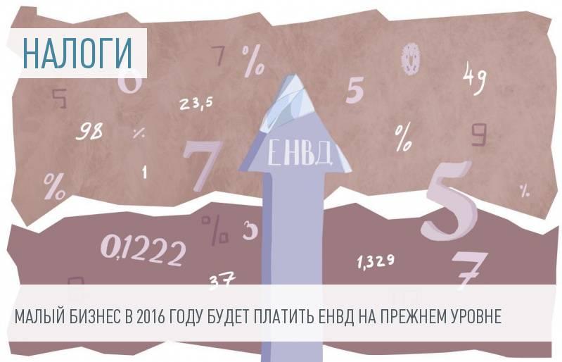 Коэффициент К2 для плательщиков ЕНВД в будущем году не изменится