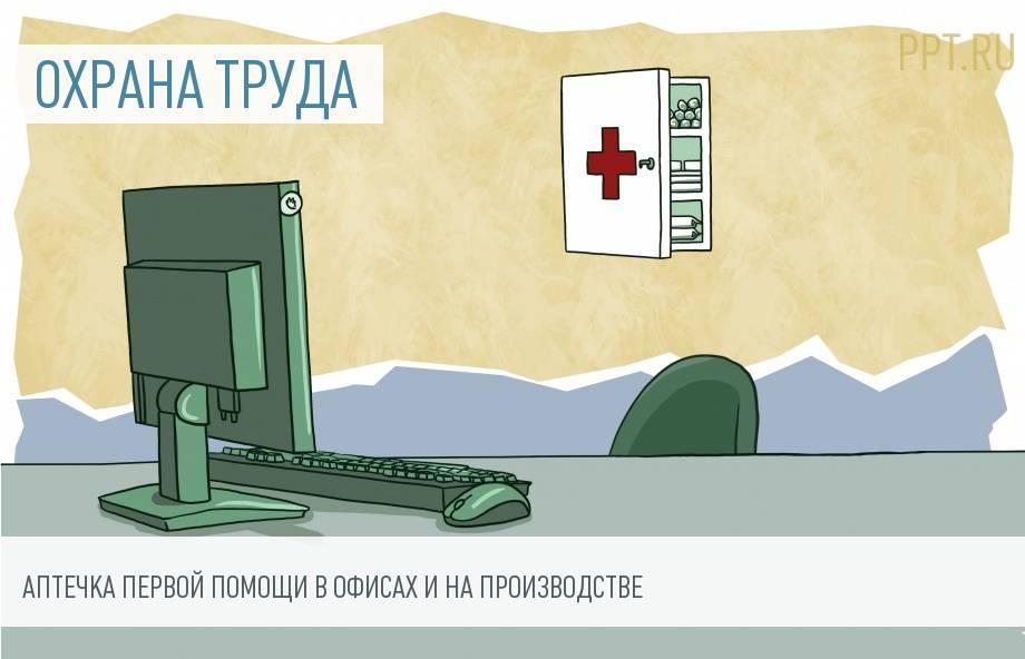 Приказ о аптечках первой помощи в доу образец