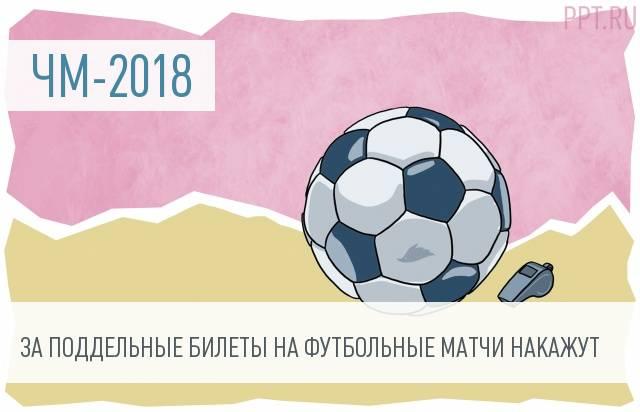 Незаконная торговля билетами на ЧМ-2018 по футболу обойдется дорого