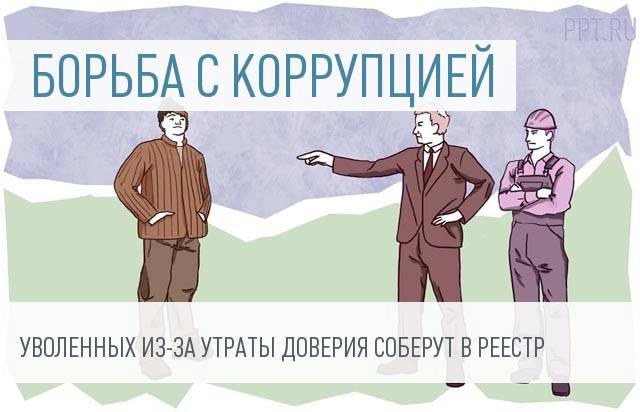 Бывших чиновников-коррупционеров соберут в реестр