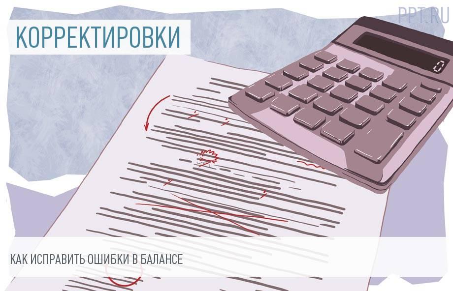Сдается ли уточненная бухгалтерская отчетность. Корректировка бухгалтерской отчетности