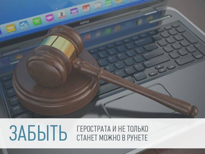 Совет Федерации одобрил «право на забвение»