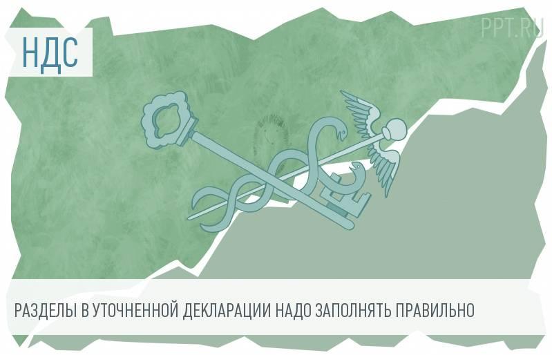 ФНС рассказала о заполнении уточненной декларации по НДС