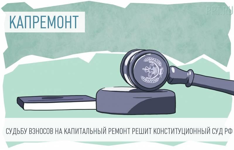 Конституционный Суд начал рассматривать жалобу депутатов о взносах на капремонт