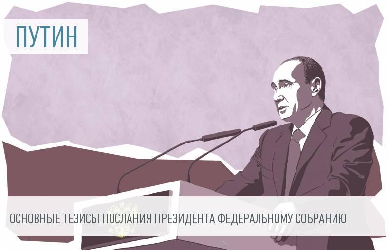 Путин: если идти вперед - результат будет обязательно