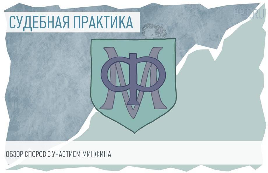 Обзор судебной практики за IV квартал 2016 года о признании недействительными нормативных актов Минфина