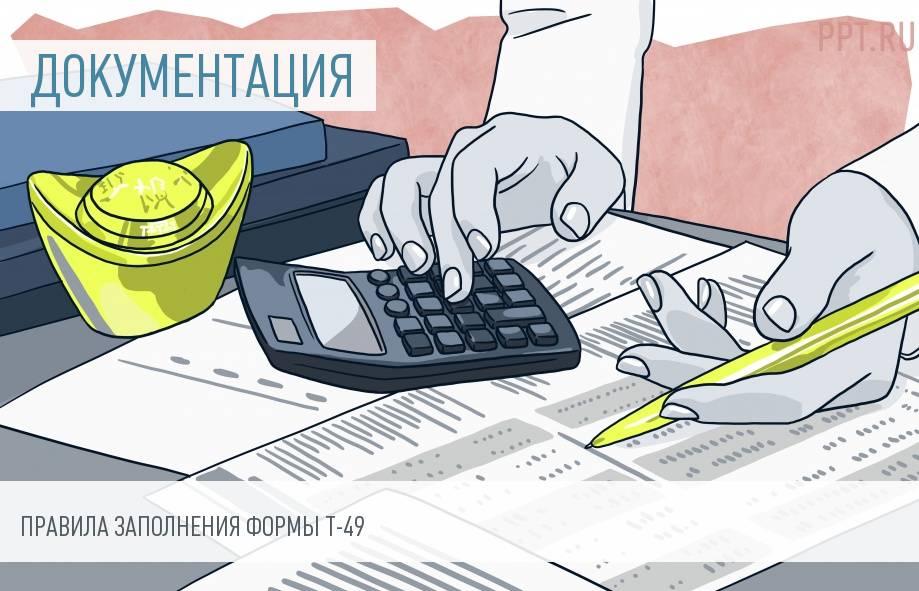 Расчетно-платежная ведомость форма Т-49: скачать бланк и образец заполнения в word и excel, как правильно заполнить на расчет и выплату зарплаты