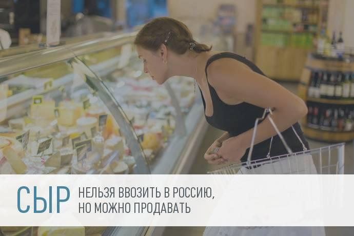 Европейский сыр продавать не запрещено