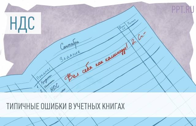 Налоговики перечислили ошибки при заполнении книги покупок