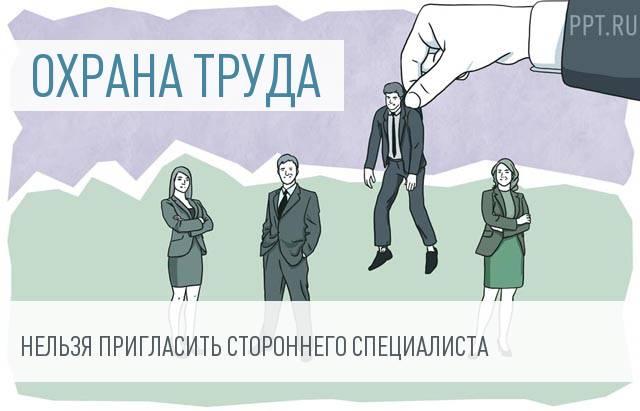 Аутсорсинг охраны труда запрещен, когда в организации более 50 работников