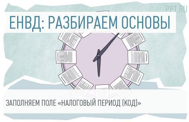 Налоговый период для плательщика ЕНВД в 4-м квартале 2017 года