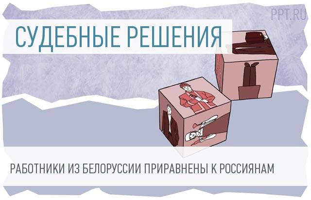 О работниках из Белоруссии можно не уведомлять МВД