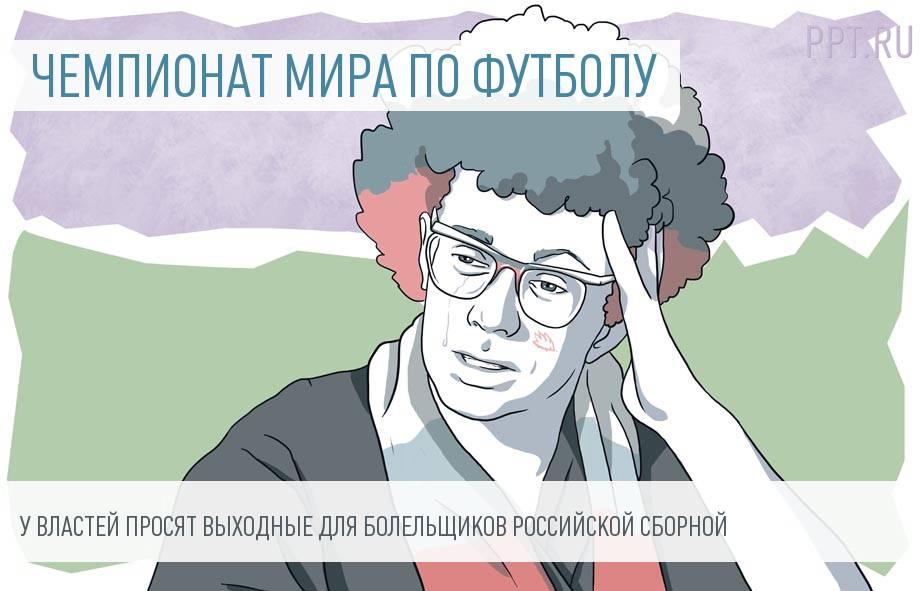 Станет ли 14 июня выходным днем для россиян?