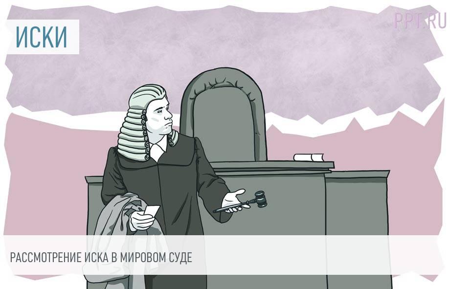 Какие иски подаются в мировой суд