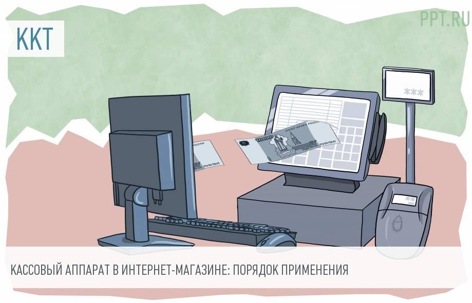 Онлайн кассы для интернет магазинов: особенности применения