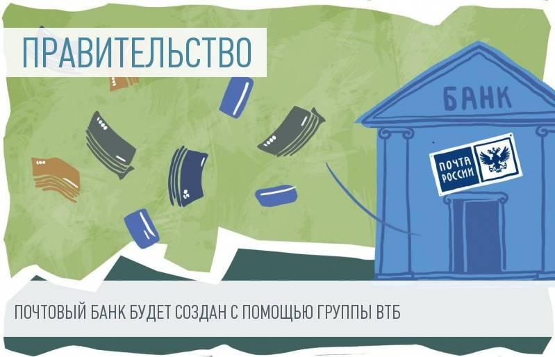 Банк Почты России 6 апреля откроет первые окна в отделениях связи