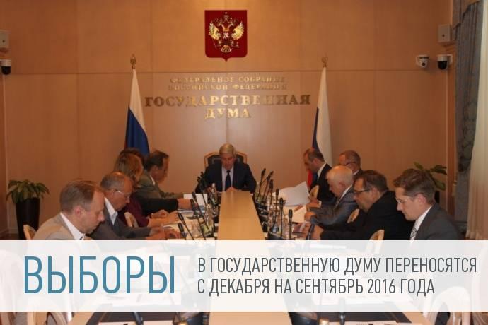Депутаты VI созыва нижней палаты парламента уйдут на три месяца раньше