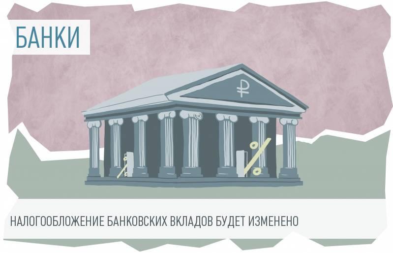 Совет Федерации одобрил налогообложение вкладов по ключевой ставке ЦБ