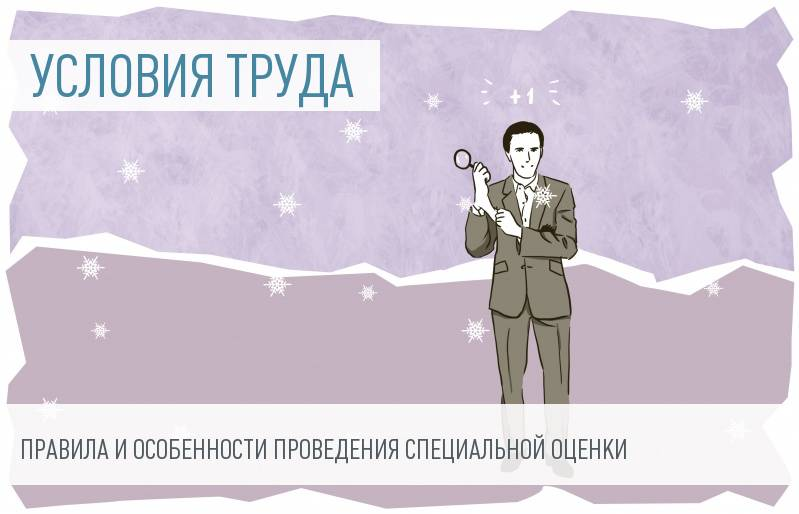 Специальная оценка условий труда: обязательная процедура для всех предпринимателей