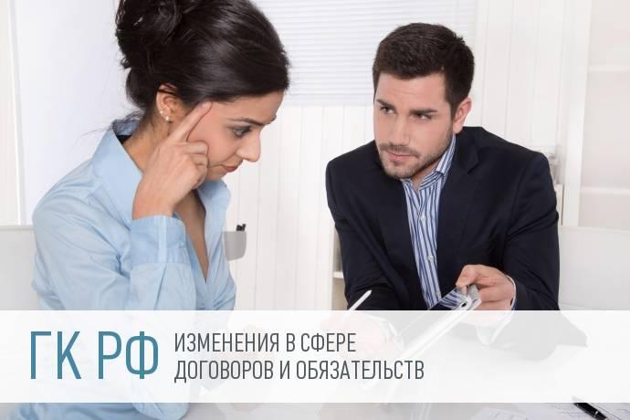 Изменения в Гражданском кодексе РФ: чего ждать?