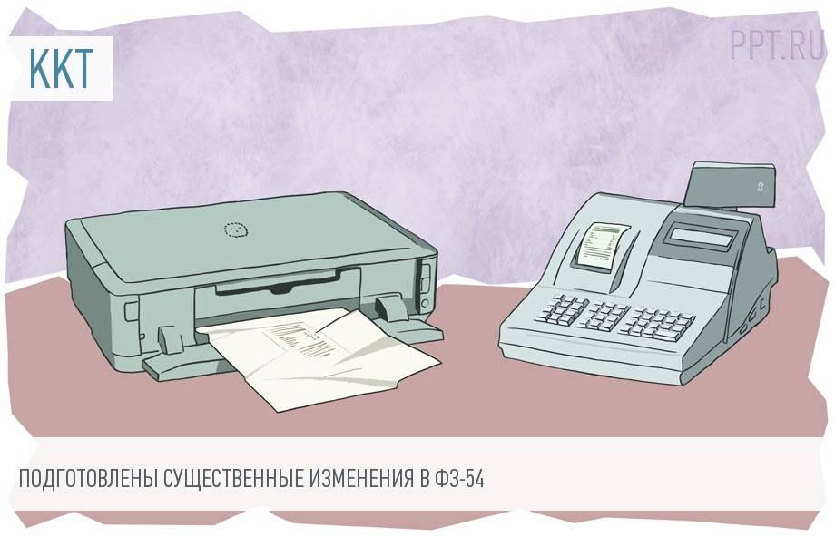 Новое в законе о кассовой технике (54-ФЗ): реквизиты чека, случаи применения, поблажки для ИП