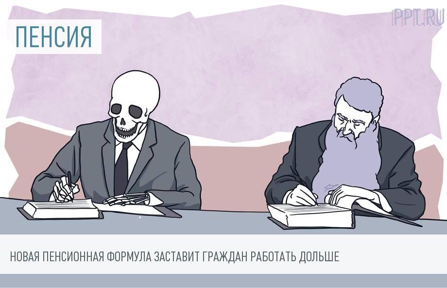 Поздний выход на пенсию выгоден россиянам. Позиция Минтруда