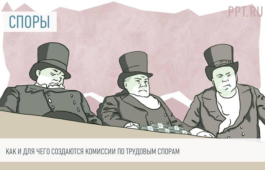 Образование комиссии по трудовым спорам в 2020 году
