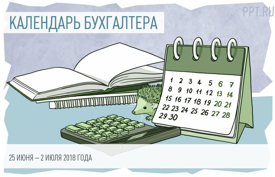 Календарь бухгалтера на 25 июня — 2 июля
