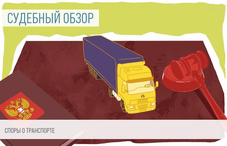 Судебная практика по спорам о транспорте и перевозках