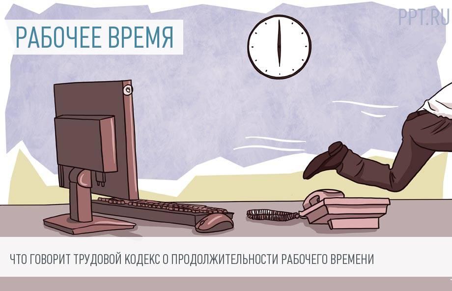 Сколько часов в неделю должна работать женщина: правила трудового кодекса