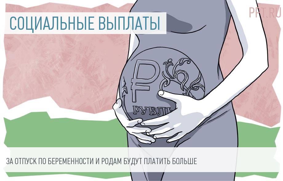 Минимальные декретные вырастут до 51 000 рублей с 1 мая